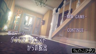 脱出ゲーム グランマ リクエスト screenshot1