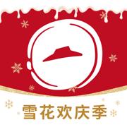 必胜客Pizza Hut-Super宠粉节暖心献礼