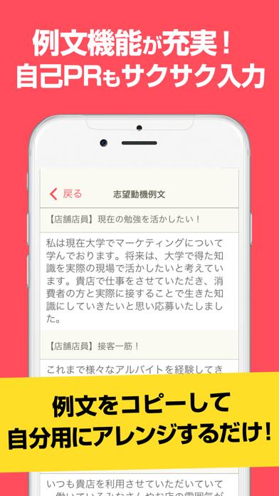 レジュメ ScreenShot2