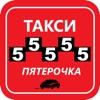 Такси 55555 Чайковский