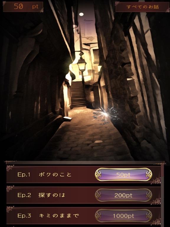 Iro-ボクの探し物- screenshot 8