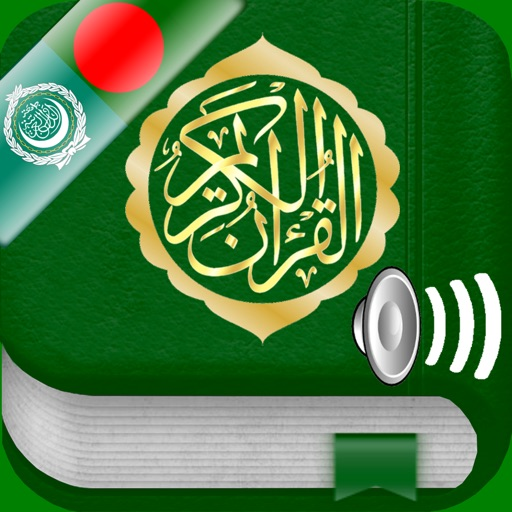 Quran Audio mp3 Arabic, Bangla