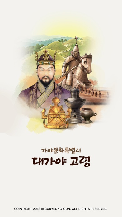 Screenshot for 대가야 고령 여행 in United States App Store