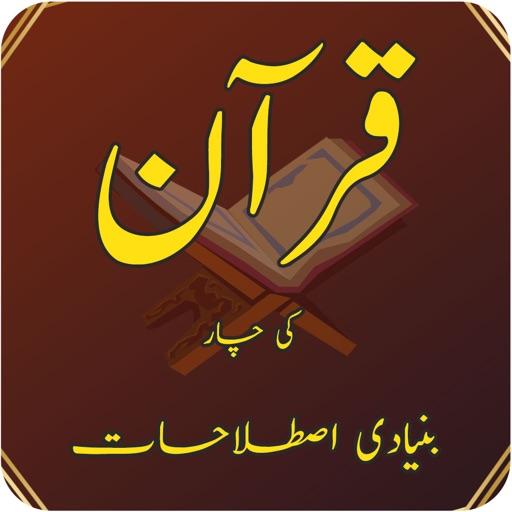 Quran ki 4 Bunyadi Istilahat