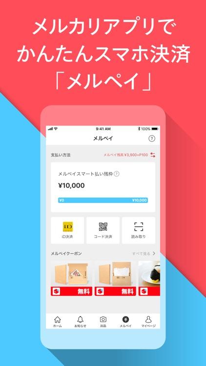 メルカリ(メルペイ)-フリマアプリ&スマホ決済 screenshot-5