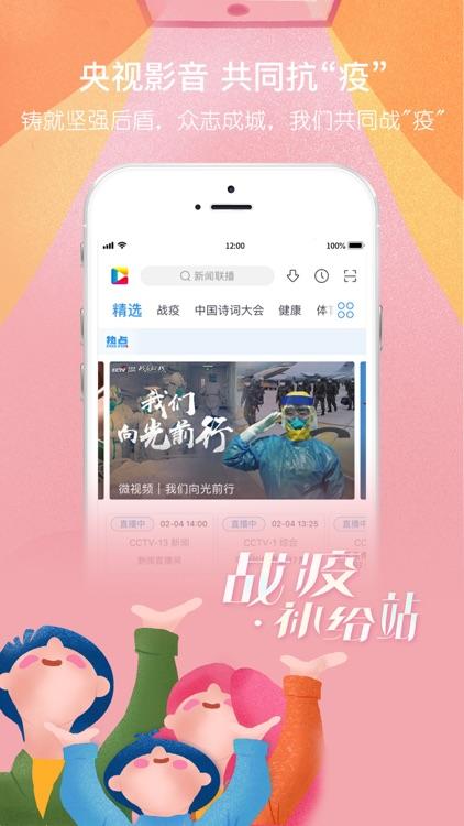 央视影音-新闻体育人文影视高清平台 screenshot-4
