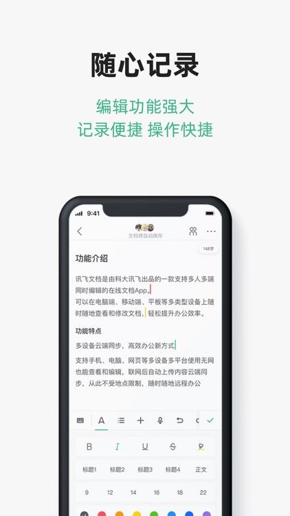 讯飞文档-多功能一体式移动办公 screenshot-5