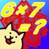 算数学習&動物育成ゲーム さんすうぺっと
