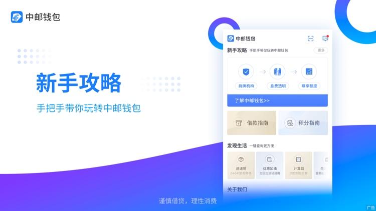 中邮钱包-借钱分期现金贷款平台