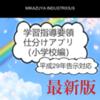 Kazuya Kato - 学習指導要領仕分けアプリ(小学校編) アートワーク