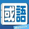 Me國語新辭典-教育部《重編國語辭典修訂本》