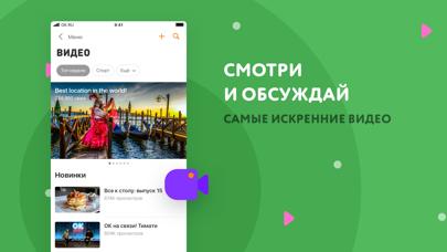 Одноклассники: социальная сеть iphone картинки