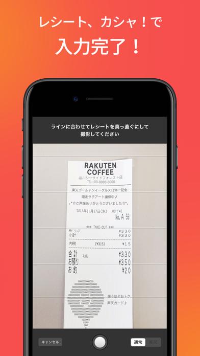 楽天カード ScreenShot8