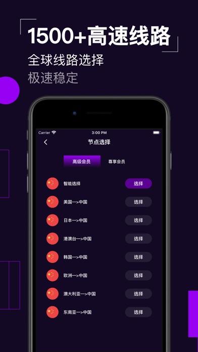 ChickCN加速器-海外华人必备神器のおすすめ画像2
