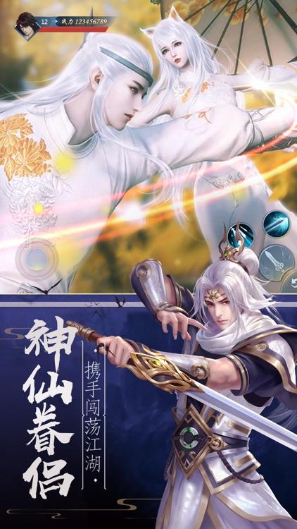 赤影剑豪 - 仗剑江湖剑侠修仙游戏! screenshot-3