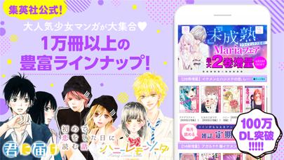 コミック りぼマガ 恋愛・少女マンガの漫画アプリ ScreenShot0