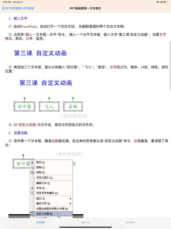 PPT自学教程 screenshot 8