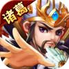 三国诸葛名将 – 创意卡牌策略手游 - liyan zhou
