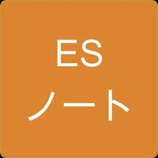 ESノート