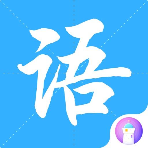 画啦啦小灯塔学语文-唐诗成语故事启蒙的领航者