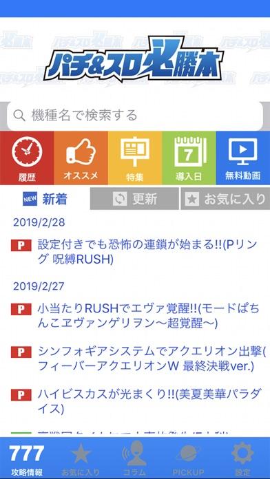 パチ&スロ必勝本 ScreenShot0