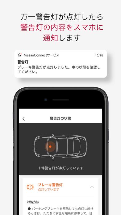 NissanConnectサービスのおすすめ画像6