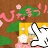 日本の行事 ひな祭りゲーム