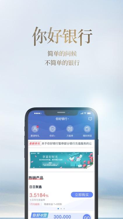 南京银行(你好银行) screenshot-3