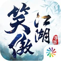 新笑傲江湖-金庸正版