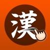 한자공부Q 2.0 - 漢字 Hanja & Kanji - iPhoneアプリ