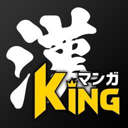 マンガKING漢!人気漫画が全巻読み放題のマンガアプリ!