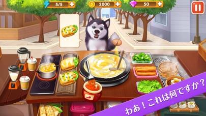 朝食屋物語:かわいい料理ゲームのスクリーンショット1
