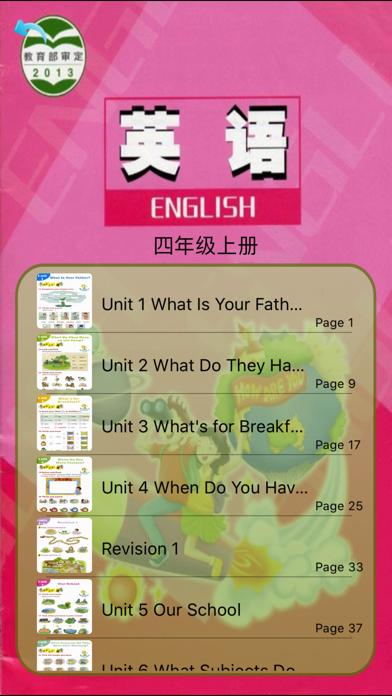 陕旅英语四年级-优乐点读机 screenshot 2