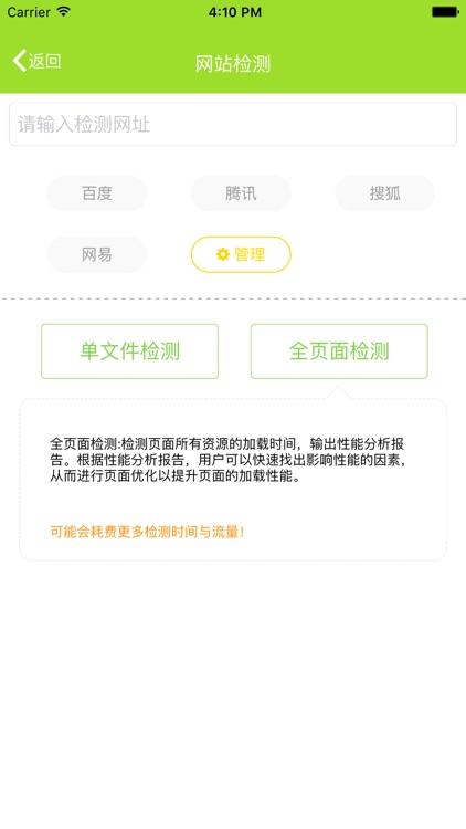 网速通 screenshot-1