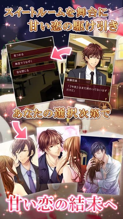 恋愛HOTEL 恋愛ゲーム・乙女ゲーム女性向け screenshot-5