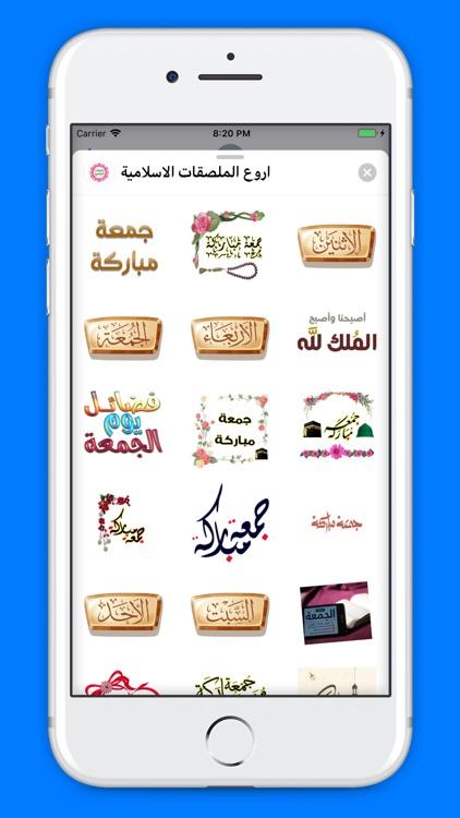اروع الملصقات الاسلامية screenshot-4