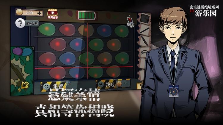 密室逃脫絕境系列11遊樂園 - 劇情向解密遊戲 screenshot-4