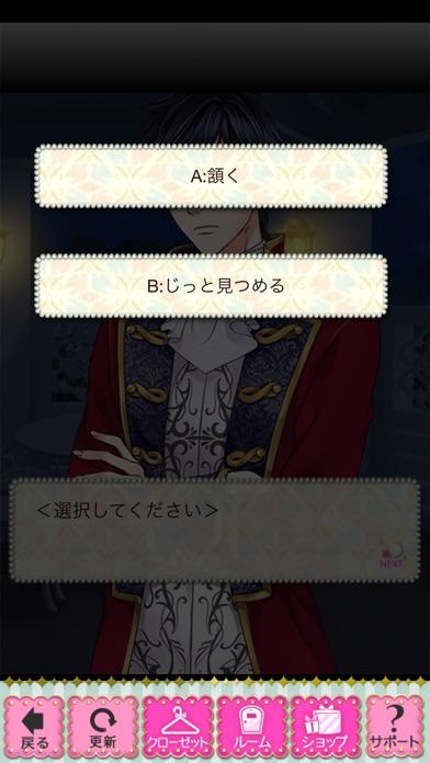 鏡の中のプリンセス Love Palaceスクリーンショット8