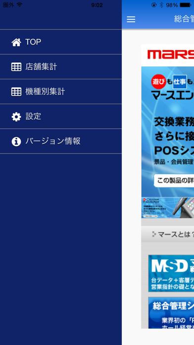 総合管理モバイル データ参照ツールのスクリーンショット2
