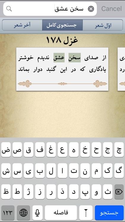 حافظ Hafez screenshot-4
