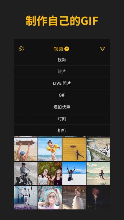 ImgPlay Legacy - GIF制作 screenshot-0