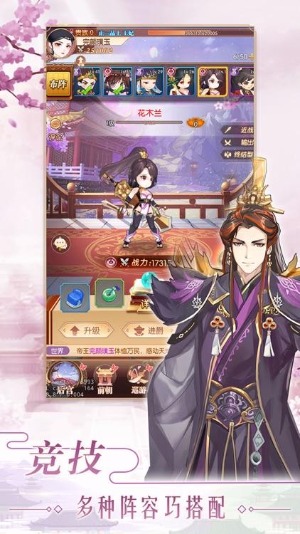 大燕王妃 - 后宫养成 古风换装 screenshot-5