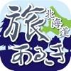 旅あるき歩数計(北海道編) 歩いて観光地を旅しよう!