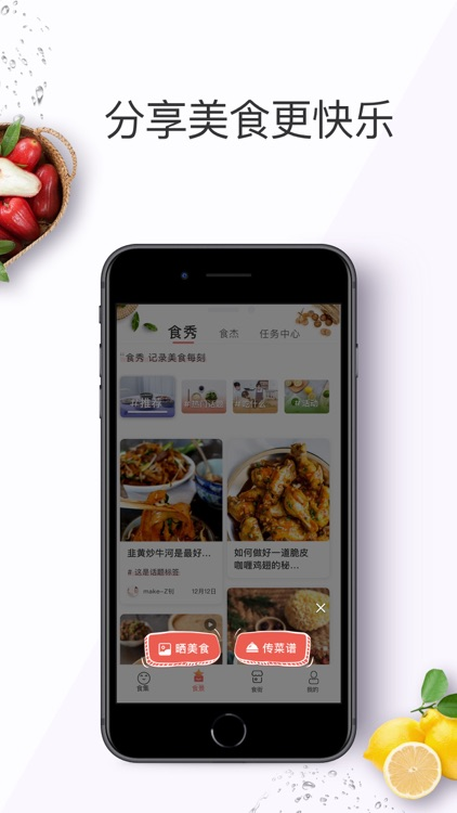 美食杰 – 视频菜谱大全家常菜烹饪食谱大全(VIP版) screenshot-3