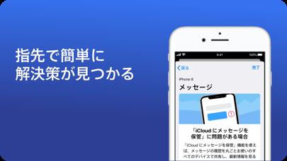 Apple サポートのおすすめ画像2
