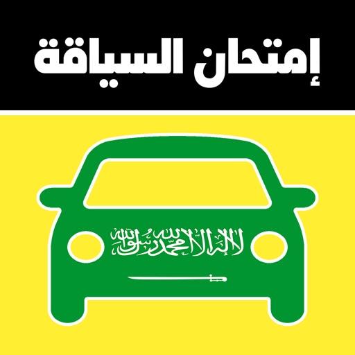 إختبار السياقة السعودية  2020