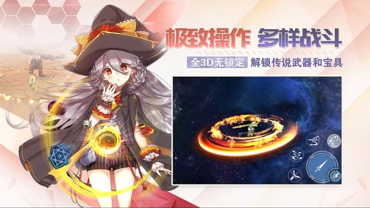 剑之荣耀 screenshot-4