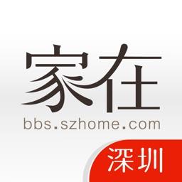 家在深圳-本地生活经验分享社区