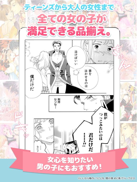 マンガLOVE㊙人気コミックが読み放題の少女漫画アプリのおすすめ画像4