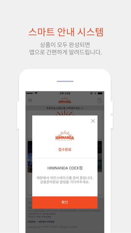 HIMNANDA 힘난다 수퍼푸드 screenshot-3